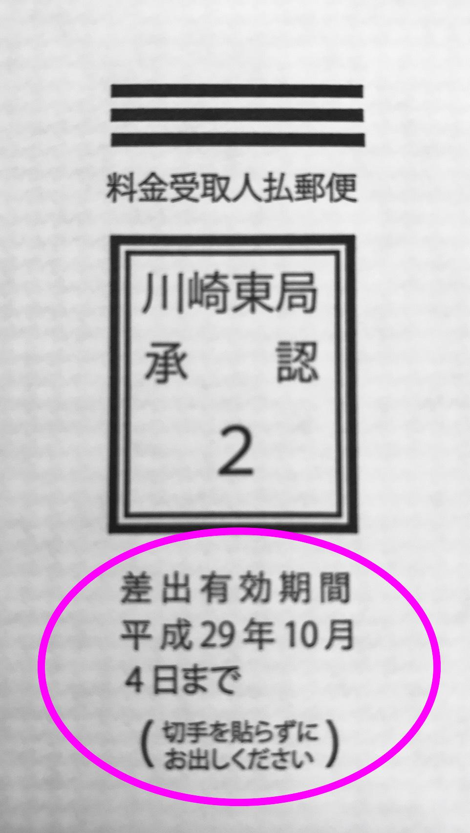 ナンバーカード 点字 マイ マイナンバーカードの申請と交付について